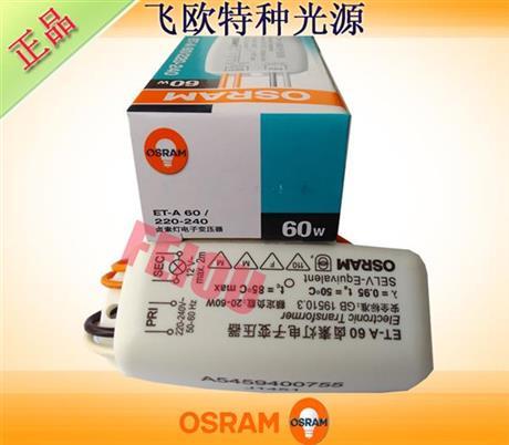 欧司朗卤素灯电子变压器OSRAM ET-A 60